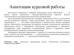 ПР ПРОЕКТ КР online presentation Ключевые понятия и список литературы Аннотация курсовой работы
