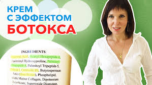 Пептиды - <b>крем</b> с эффектом ботокса