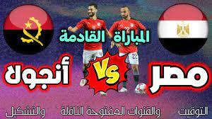 موعد مباراة مصر وانجولا اليوم في تصفيات كأس العالم 2022 🔥 مباراة منتخب مصر  اليوم - YouTube