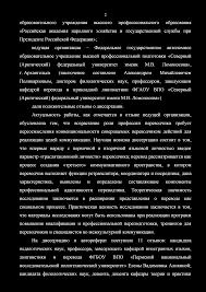ЗАКЛЮЧЕНИЕ ДИССЕРТАЦИОННОГО СОВЕТА ПО ДИССЕРТАЦИИ НА СОИСКАНИЕ  2 образовательного учреждения высшего профессионального образования Российская академия народного хозяйства и государственной службы при Президенте