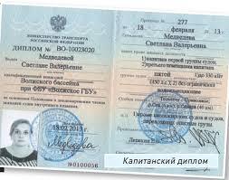 Политика унижения и дискриминации женщин профессионалов Леворадикал капитанский диплом