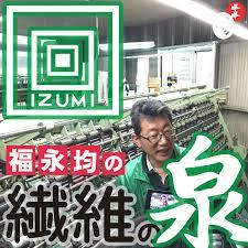 福永均の「繊維の泉」/ 泉工業株式会社ポッドキャスト