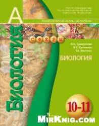 Книга Биология классы автора Сухорукова Л Н Купить и  Биология 10 11 классы