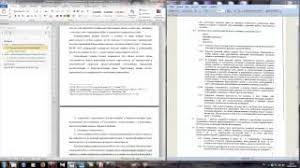 Как писать курсовую работу