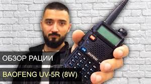 <b>Рация Baofeng UV-5R</b> (<b>8W</b>) обзор - YouTube