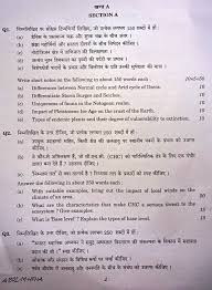 geography paper official question paper upsc civil services  geography paper 1 official question paper upsc civil services mains 2013 insights