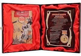 Плакетка Почетный диплом юбиляра лет с dvd открыткой Ты  Плакетка Почетный диплом юбиляра 55 лет с dvd открыткой Ты родился