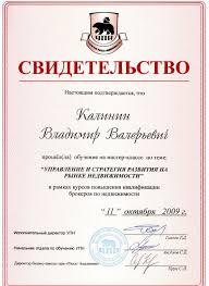 Регалии дипломы сертификаты Недвижимость Екатеринбурга  <p>Свидетельство об обучении на мастер классе по теме Управление и стратегия