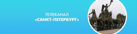 Телеканал «<b>Санкт</b>-<b>Петербург</b>»   ВКонтакте