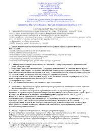 Наблюдение беременных реферат на сайте ru Наблюдение беременных реферат