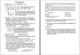 Тест по физике на тему Колебания и волны  Тест по физике на тему Колебания и волны
