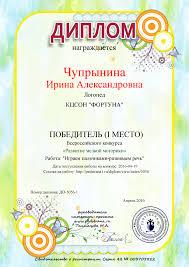 сайт МОУ Междуреченская СОШ ЧупрынинаИА 5 диплом 1 место развитие мелкой моторики