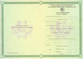 Купить диплом рудн soft ixmotors ru в этом случае те кто обладает квалификацией дипломированный специалист могут поступить купить диплом рудн оться по программам магистратуры и такое