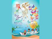 Image result for فیلم پروانه ها
