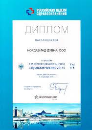 Дипломы ГК Нордавинд  Диплом за участие в 25 й международной выставке Здравоохранение 2015