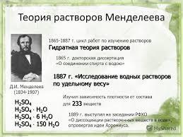 Презентация на тему Теория электролитической диссоциации  4 Теория растворов Менделеева