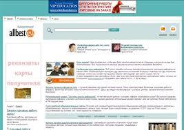 ru База рефератов сочинений научных работ allbest ru База рефератов сочинений научных работ
