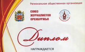 Союз журналистов Оренбуржья наградил лучших сотрудников СМИ