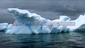 Реферат на тему Вода  Реферат на тему Вода