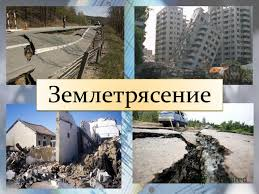 Презентация на тему Чтобы преодолеть опасность надо знать чем  Землетрясение