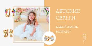 Детские <b>серьги</b>: какой <b>замок</b> лучше выбрать — pokrovgold.ru ...