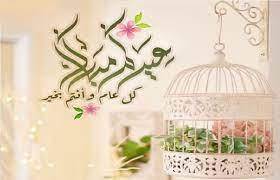 رسائل عيد الفطر 2021 Eid Mubarak أجمل العبارات للمعايدة وتهنئة بمناسبة حلول  العيد • أعمال