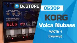 <b>Korg Volca</b> Nubass. Часть 1 - работа с VTO осциллятором ...