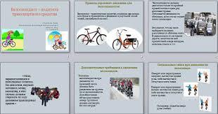 Презентация по ОБЖ Велосипедист водитель транспортного средства  Презентация по ОБЖ Велосипедист водитель транспортного средства