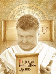 """Порошенко обговорив із бізнесом законопроект про податок на виведений капітал: """"Зараз інвестуйте в Україну!"""" - Цензор.НЕТ 6678"""