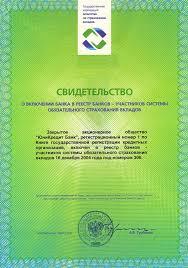 Страхование банковских вкладов ЮниКредит Банк  страхования вкладов jpg 422 КБ Скачать