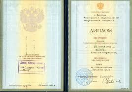 Волков Виталий Владимирович Лицензии сертификаты и дипломы