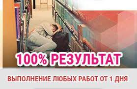 Дипломные курсовые работы на заказ в Екатеринбурге Перми Тюмени  <a href work order html