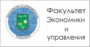 Старооскольский филиал Сведения об образовательной организации Факультет экономики и управления