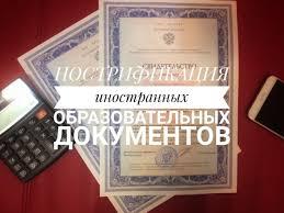 Нострификация признание иностранных образовательных документов в  Нострификация признание иностранных образовательных документов в России