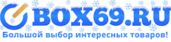 Интернет-магазин электроники и аксессуаров BOX69.RU.