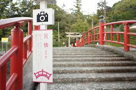 「玉造温泉 恋叶橋」の画像検索結果