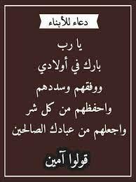 """البطاقة الإسلامية على تويتر: """"دعاء للأبناء… """""""