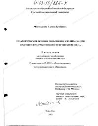 Диссертация на тему Педагогические основы повышения квалификации  Диссертация и автореферат на тему Педагогические основы повышения квалификации медицинских работников сестринского звена