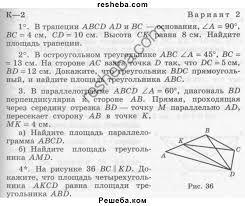 ГДЗ по геометрии для класса Б Г Зив контрольная работа К  К 2 Вариант 2 1° В трапеции abcd ad и ВС основания Решебник контрольная работа