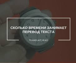 времени занимает перевод текста Сколько времени занимает перевод текста