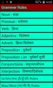 Preposition Chart In Hindi Hindi To English Translation 0 0 5 Apk Download Android