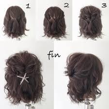 結婚式のお呼ばれ向け髪型セルフだから0円できる Trillトリル