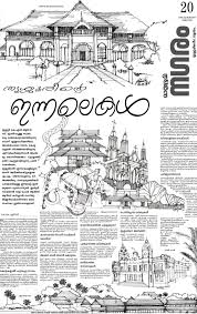 Thrissur Tourism Heritage Page 54 Skyscrapercity
