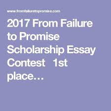 best essay contests ideas college planning 2017 from failure to promise scholarship essay contest 1st place
