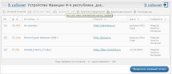 Антиплагиат онлайн проверяем на заимствования свой текст antiplagiat onlajn besplatno 6
