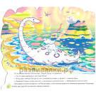 Раскраска прогулки с динозаврами
