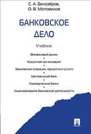 Материалы учебного центра содержащие информацию Банковское дело  Банковское дело Учебник
