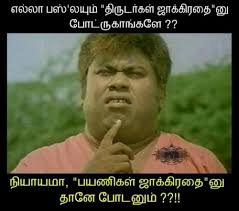 Thirudargal Jaakirathai - Tamil Memes via Relatably.com