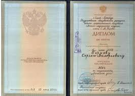 Дипломы и сертификаты психолога психотерапевта Горнова С В  Записаться на прием