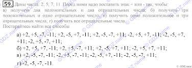 ГДЗ решебник по математике класс Зубарева Мордкович ответы  ГДЗ по математике 6 класс Зубарева Мордкович учебник